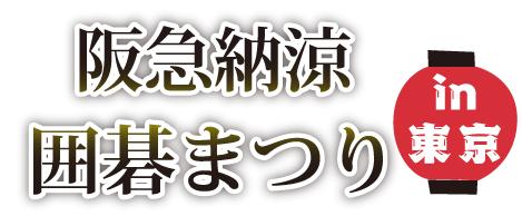 阪急納涼囲碁まつりin東京